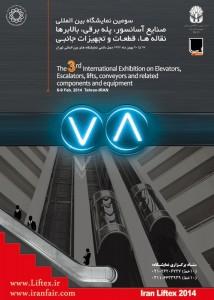 نمایشگاه بین المللی صنعت آسانسور و پله برقی تهران